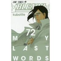 [现货]日文原版 漫画 死神 BLEACH 72