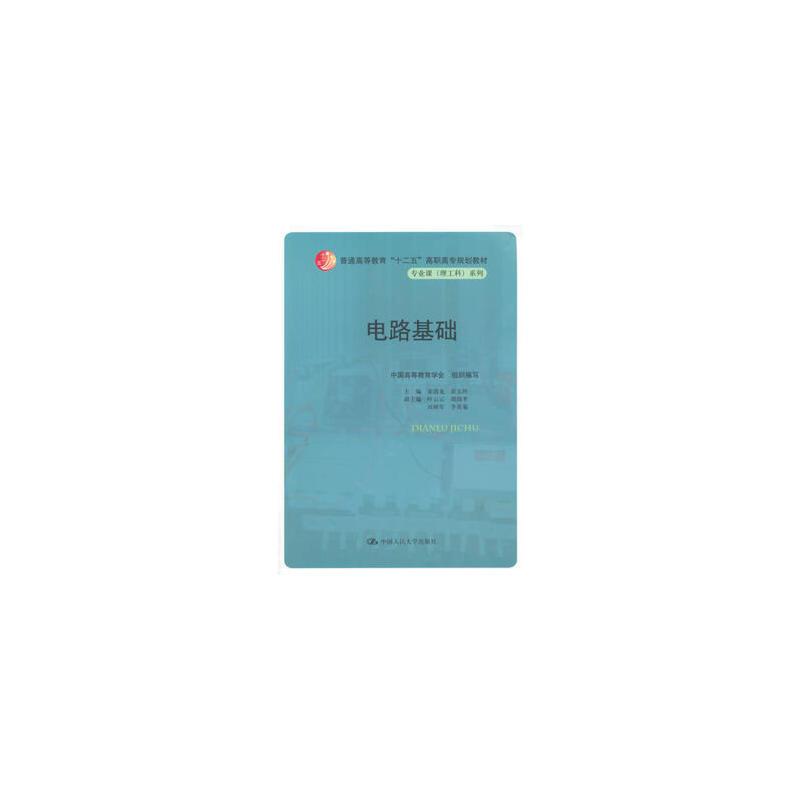 电路基础 9787300175539 中国人民大学出版社文汇海书店 国家法定假期
