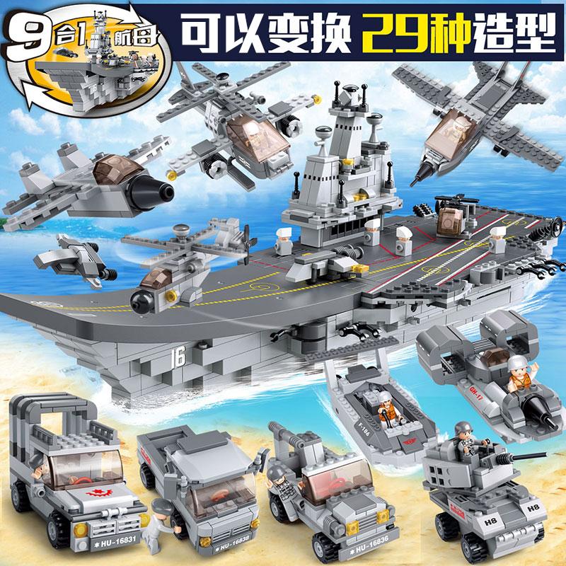 1航空母舰海陆空战队塑料拼插积木模型玩具29种拼法