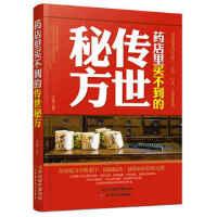 药店里买不到的传世秘方 王芳 9787557606718 天津科学技术出版社