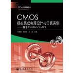 CMOS模拟集成电路设计与仿真实例:基于Cadence ADE(电子书)