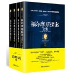 福尔摩斯探案全集(插图典藏版全四册)
