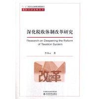 深化税收体制改革研究