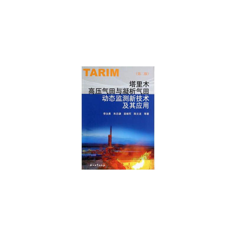 《塔里木高压气田与凝析气田动态监测新技术及其应用
