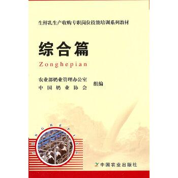 综合篇(生鲜乳生产收购专职岗位技能培训系列教材)