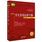 2017学生常用法律手册(进阶版)大三、大四专用