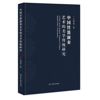 王晓俊 9787511285560 光明日报出版社[西湖雨图书]