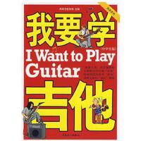 全新正版-我要学吉他(中学生版)(含光盘)