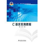 """""""十三五""""职业教育规划教材 C语言实用教程"""