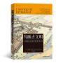 鳥瞰古文明:130幅城市復原圖重現古地中海文明