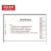 西玛表单用友票据单据208*127A4记账凭证配套原始单据粘贴单S0346,5本装