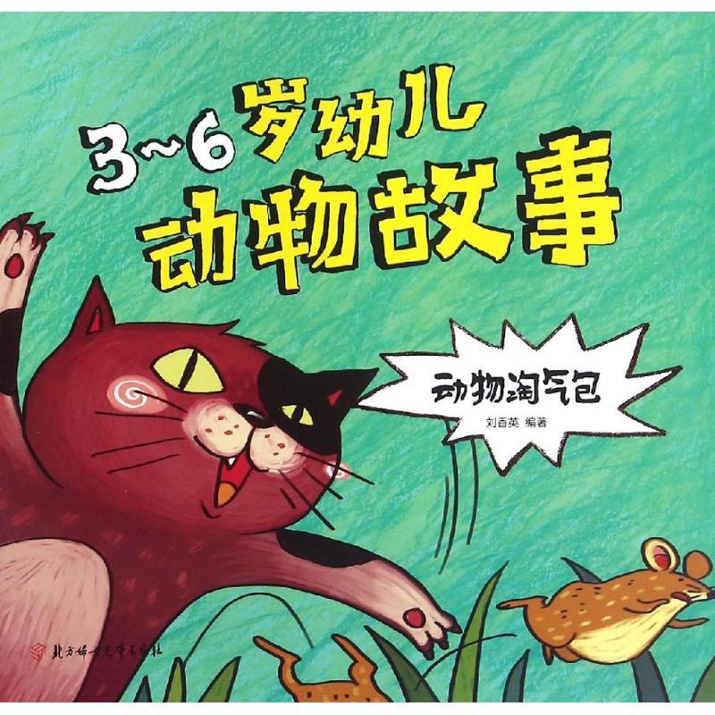 3-6岁幼儿动物故事动物淘气包 刘香英 编著