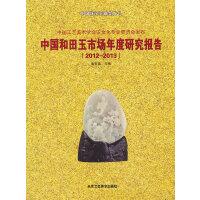 中国和田玉市场年度研究报告