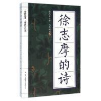 徐志摩的诗 徐志摩;冯慧娟 9787553477961 吉林出版集团有限责任公司