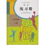 义务教育教科书英语练习册七年级上册