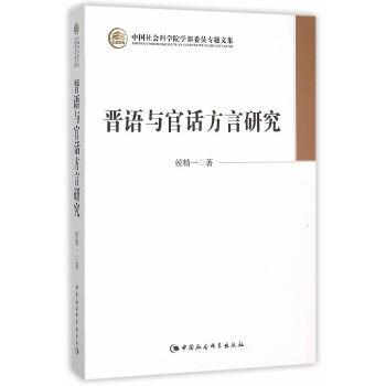 晋语与官话方言研究