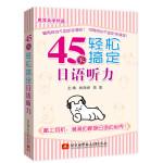 用耳朵学外语:45天轻松搞定日语听力