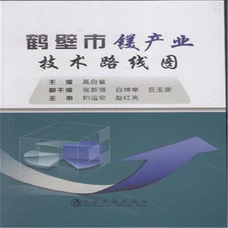 鹤壁市镁产业技术路线图( 货号:750246728)
