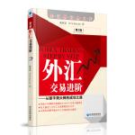 外汇交易进阶(第三版)(从新手到大师的成功之路)