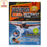 百科音像 《冠军教程蝶泳》DVD光盘 权威国际蝶泳教程碟片