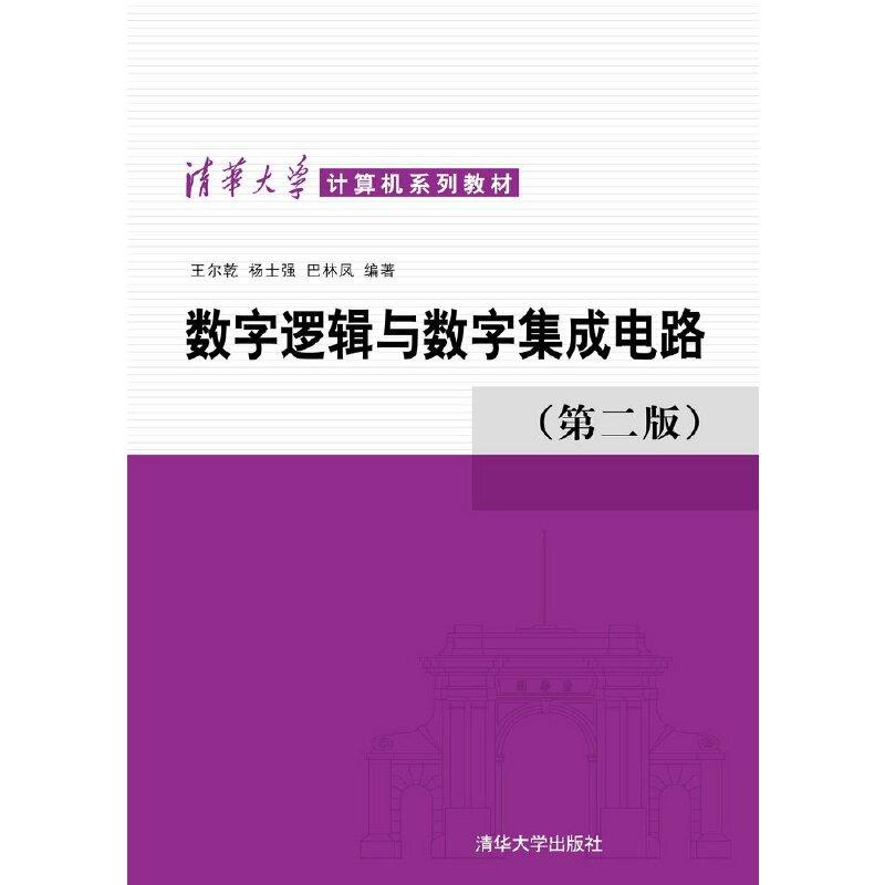 《数字逻辑与数字集成电路(第2版)