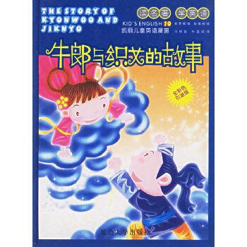 《凯丽图片英语儿童:漫画与牛郎的故事》((韩)漫画织女校园大全简单图片