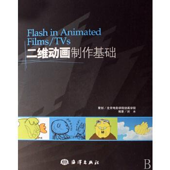 二维动画制作基础 【正版书籍】