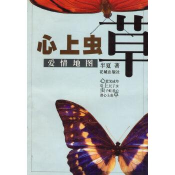心上虫草(爱情地图)