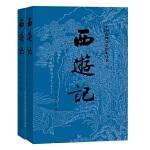 西游记(上、下册)