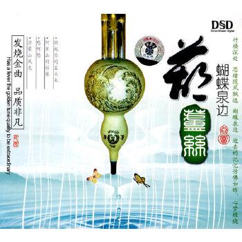 葫芦丝蝴蝶泉边(cd)