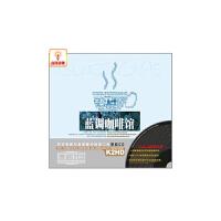 正版音乐 星文唱片 蓝调咖啡馆 K2HD黑胶 2碟CD