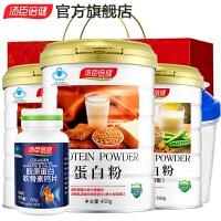 汤臣倍健蛋白粉蛋白质粉450g+汤臣蛋白粉150g*3桶+维生素B族50片2瓶 大豆+乳清双蛋白 提高免疫力