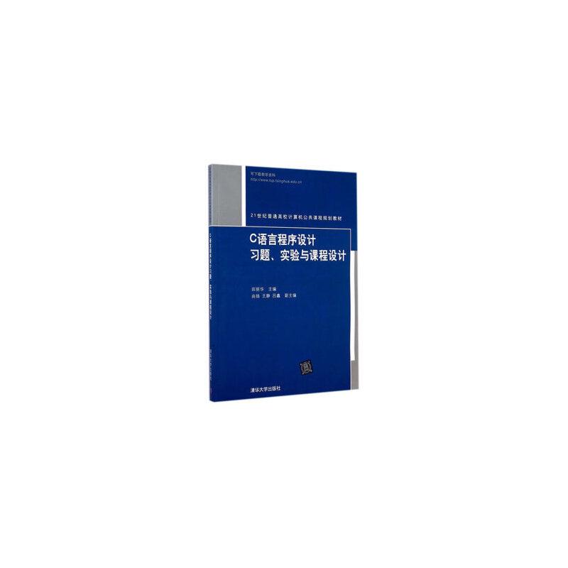 特价图书ny3_c语言程序设计习题,实验与课程设计 9787302378501 清华