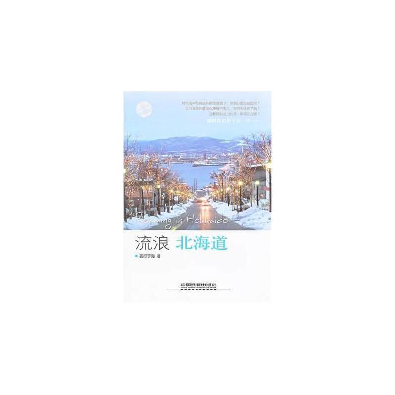 流浪北海道 旅游地图 旅游随笔 北海道自助游知识大全书籍 北海道旅游