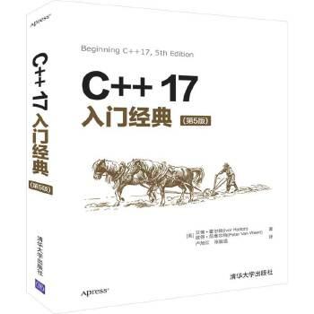 C++17入门经典(第5版)