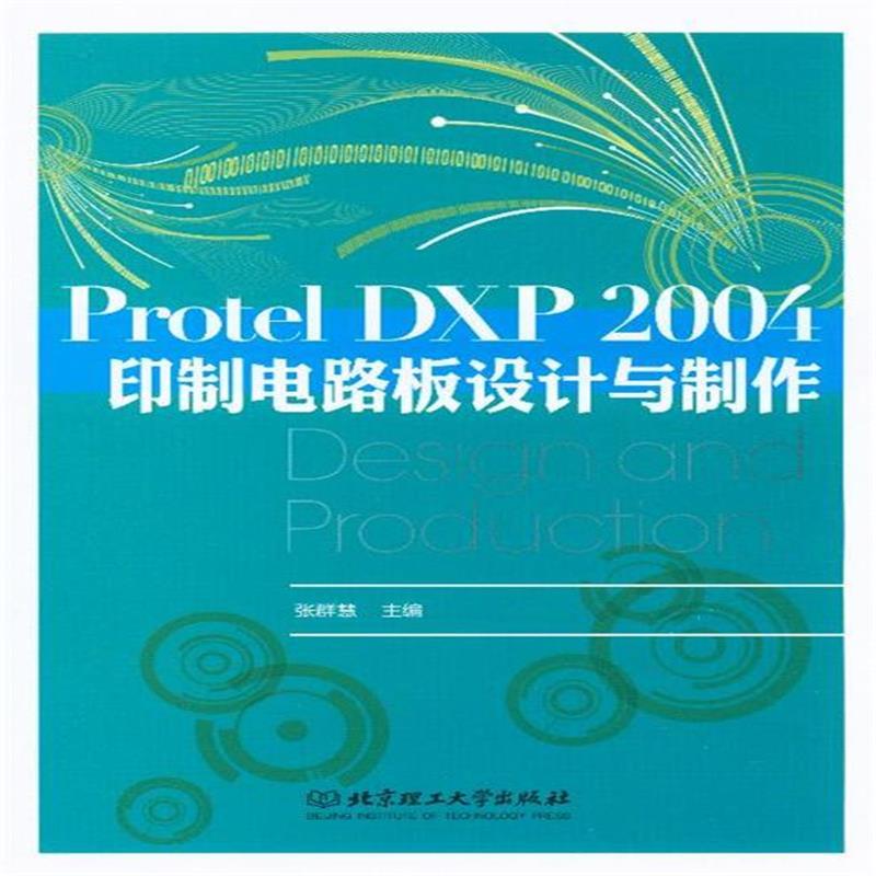 protel dxp 2004印制电路板设计与制作( 货号:756406541)