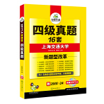 四级真题试卷 2017.6新题型 华研外语