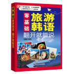 零基础.旅游韩语 翻开就能说(附赠MP3下载、发音课程视频、二维码扫听)