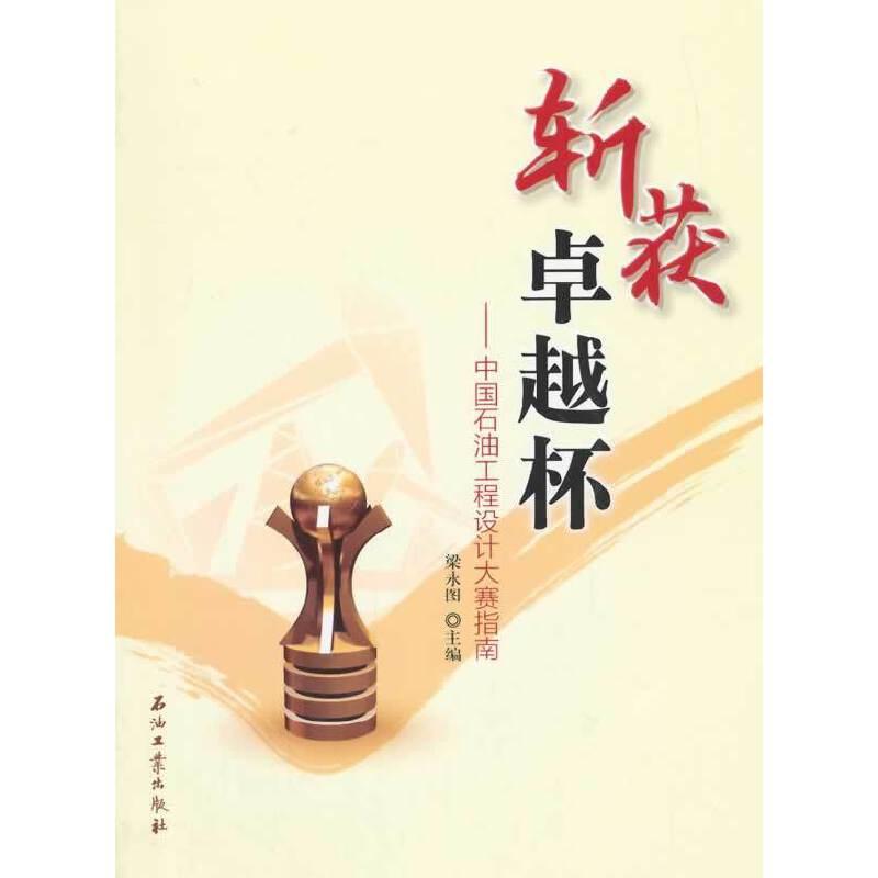 斩获卓越杯——中国石油工程设计大赛指南