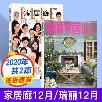 【17年新刊】瑞丽家居设计杂志2本打包2017年5/7月室内装修装饰过期刊