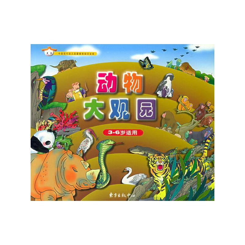 《动物大观园(3-6岁适用)——中国现代幼儿启蒙教育