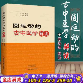 《圆运动的古中医学》解读 中医图书 彭子益圆运动古中医学黄帝内