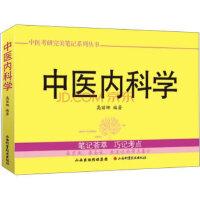 中医考研完美笔记系列丛书:中医内科学 高丽娜 9787537749589