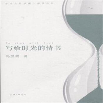 小说 中国当代小说 写给时光的情书( 货号:754264987)