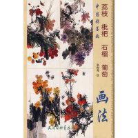 荔枝枇杷石榴葡萄画法