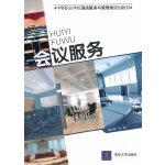 会议服务(中等职业学校酒店服务与管理类规划教材)