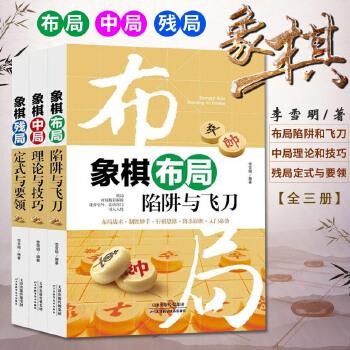 象棋特级大师讲布局(全三册)