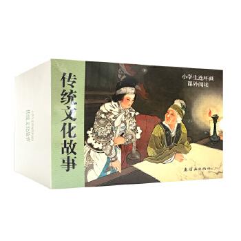 小学生连环画课外阅读-传统文化故事(全10册)