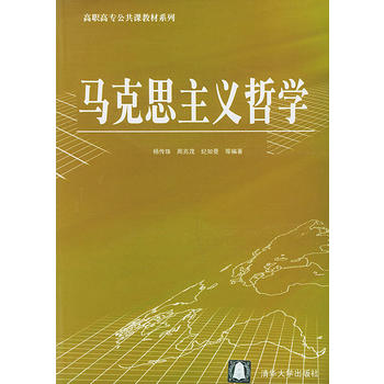 马克思主义哲学 杨传珠,周兆茂 纪如曼 9787302091516