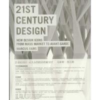 21世纪设计.从大众到前沿的新设计 马库斯.菲尔斯